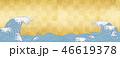 大波 海 波のイラスト 46619378