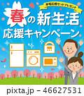 春の新生活応援キャンペーン 男女 家電のイラスト 46627531