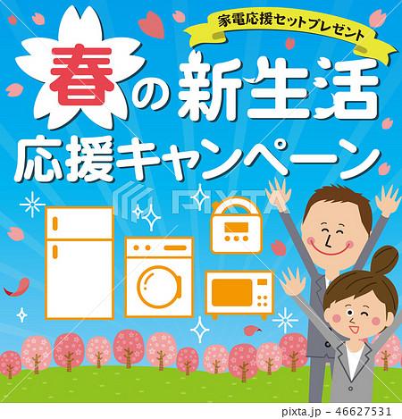 春の新生活応援キャンペーン バナー 正方形 46627531