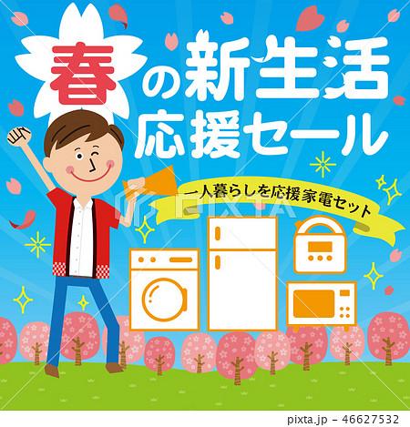 春の新生活応援セール バナー 正方形 46627532
