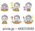 シニア 人物 高齢者のイラスト 46633680