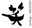 日本語 筆文字 笑のイラスト 46635093