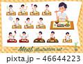 男性 ビジネスマン 食事のイラスト 46644223