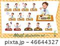 男性 食事 食のイラスト 46644327