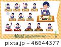 男性 ビジネスマン 食事のイラスト 46644377