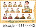 男性 ビジネスマン 食事のイラスト 46644442