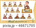 男性 中年 食事のイラスト 46671705