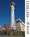 大阪市環境局舞洲工場 ごみ処理工場 ゴミ処理施設の写真 46678633