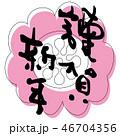 謹賀新年 筆文字 文字のイラスト 46704356