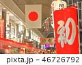 新年 ショッピング 正月の写真 46726792