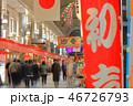 新年 ショッピング 正月の写真 46726793