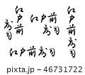 江戸前寿司の筆文字セット 46731722