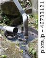 家庭排水をポンプでくみ上げる 汚水用ポンプ 46733121