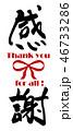感謝 筆文字 Thankのイラスト 46733286