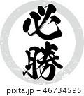 必勝 筆文字 文字のイラスト 46734595