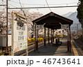 秩父鉄道 春の武州日野駅⑦ 46743641