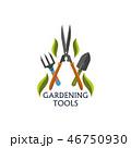 造園 器具 道具のイラスト 46750930