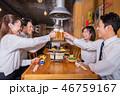 ビール ビジネスウーマン ビジネスマンの写真 46759167