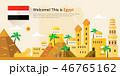 이집트 여행 랜드마크  46765162