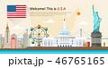 미국 여행 랜드마크  46765165