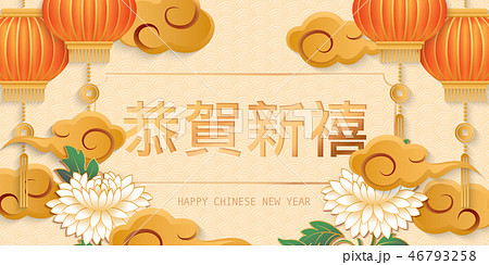 Happy Chinese new year paper relief art style 46793258