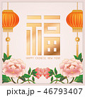 Happy Chinese new year decoration golden relief 46793407