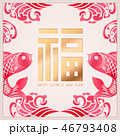 Happy Chinese new year decoration golden relief 46793408