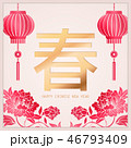 Happy Chinese new year decoration golden relief 46793409