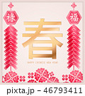 Happy Chinese new year decoration golden relief 46793411