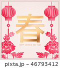 Happy Chinese new year decoration golden relief 46793412