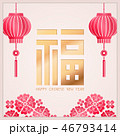 Happy Chinese new year decoration golden relief 46793414
