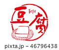 豆腐 筆文字 和食のイラスト 46796438