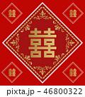 双喜の壁飾り。旧正月の為の縁起物。 中国の正月の縁起物。 台湾の正月のデザイン。 香港の正月のデザイ 46800322