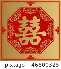 双喜の壁飾り。旧正月の為の縁起物。 中国の正月の縁起物。 台湾の正月のデザイン。 香港の正月のデザイ 46800325