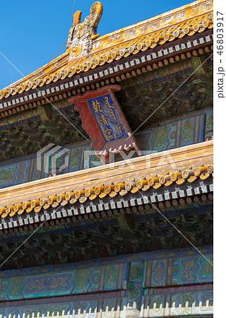 北京 観光地 紫禁城 46803917