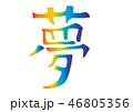 夢という字を虹色で書いたイラスト 46805356