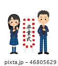 卒業式 男の子 女の子のイラスト 46805629
