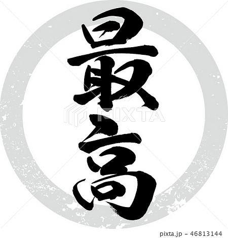 最高(筆文字・手書き)のイラスト素材 [46813144] - PIXTA