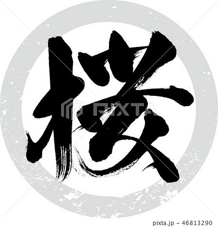 桜・さくら(筆文字・手書き) 46813290