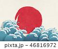 波 日の出 大波のイラスト 46816972