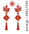 中国の縁起物。中国結び。鯉のチャーム。春節のイメージ。旧正月のイメージ素材。旧暦の縁起物。 46817394