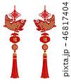 中国の縁起物。中国結び。鯉のチャーム。春節のイメージ。旧正月のイメージ素材。旧暦の縁起物。 46817404