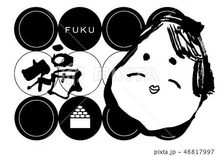 墨絵 おかめ(福).n 46817997