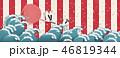 紅白 鶴 波のイラスト 46819344