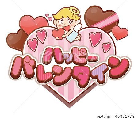 バレンタインのデザイン文字のイラスト素材 46851778