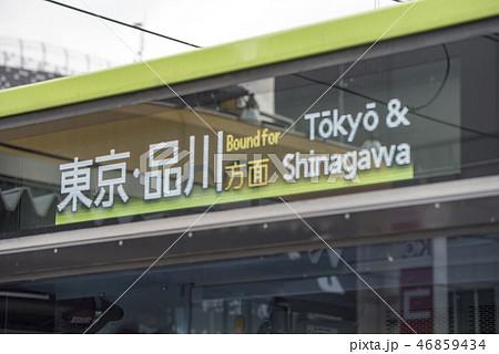 【新型 山手線 E235系 方向幕】 46859434