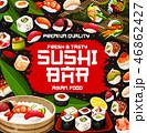 お寿司 すし 寿司のイラスト 46862427