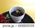 黒豆 黒豆煮 煮豆 おせち料理 お正月 金箔 南天の実 46869509