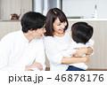 家族 ファミリー 子供の写真 46878176
