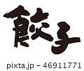 餃子 筆文字 文字のイラスト 46911771